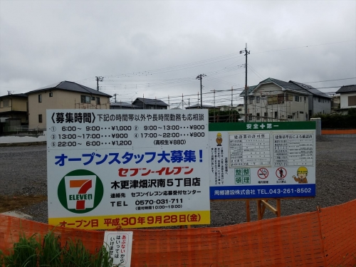 711畑沢南5丁目店掲示
