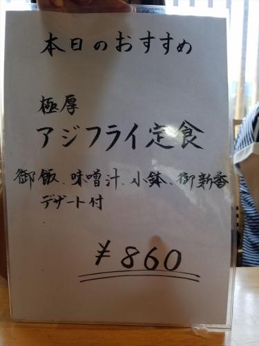 なじみ_ランチメニュー5