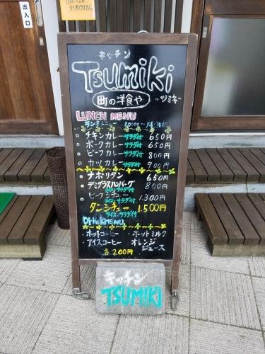 ツミキ_黒板メニュー