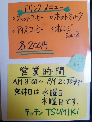 ツミキ_メニュー4