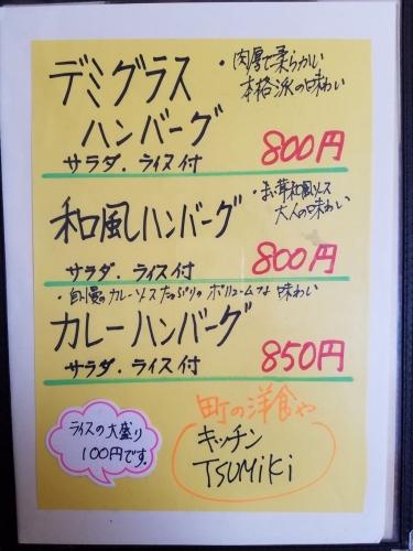 ツミキ_メニュー3