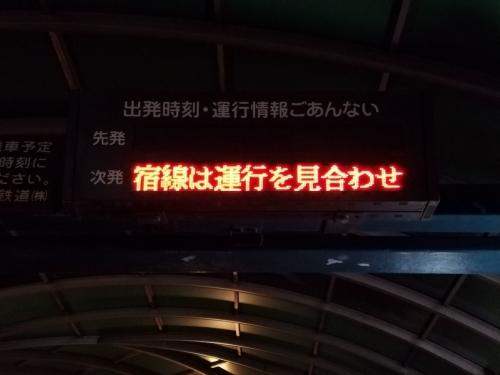 袖ケ浦BT運休表示