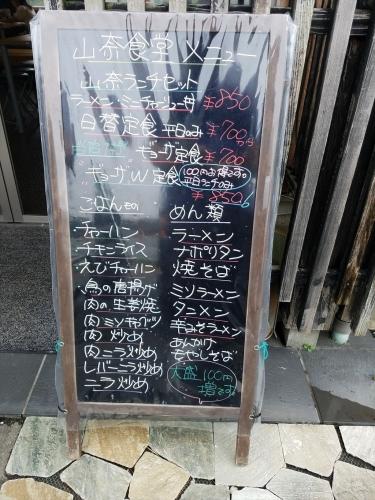 山奈食堂_黒板メニュー1