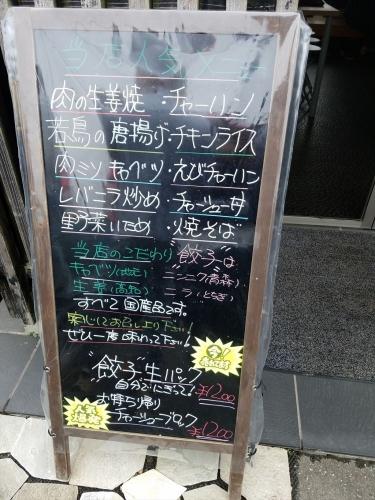 山奈食堂_黒板メニュー2