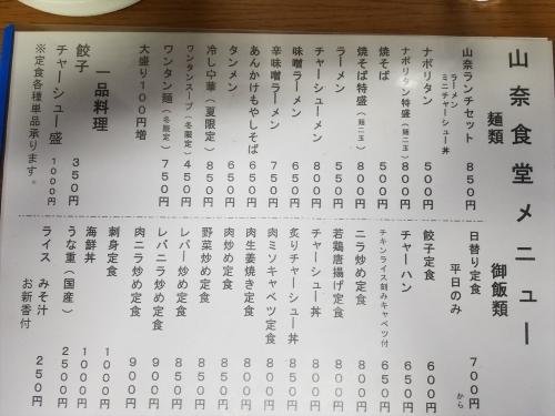 山奈食堂_メニュー1