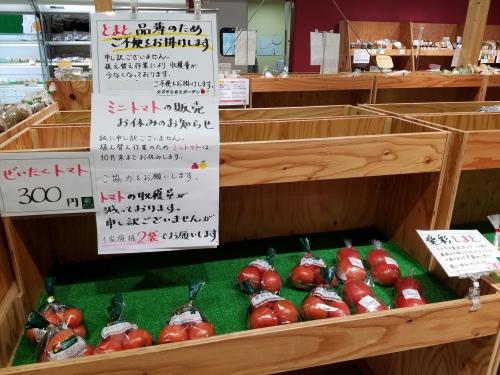 愛彩畑_トマト売り場20180929