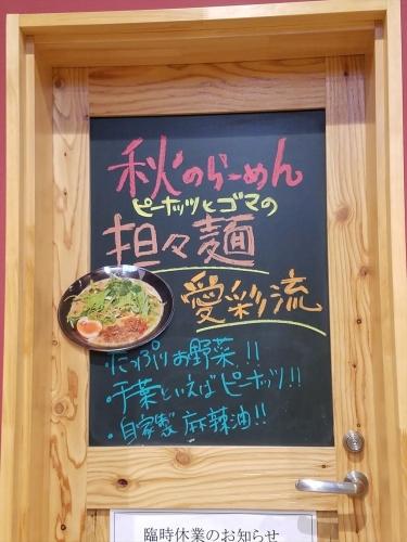 愛彩流_担々麺黒板