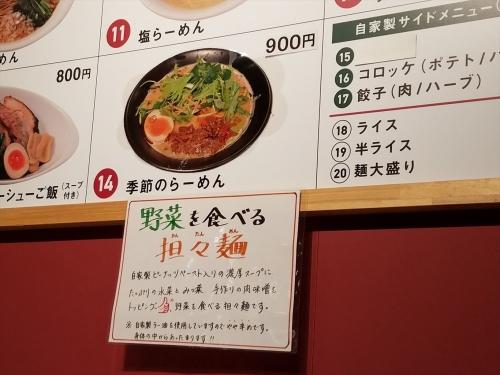愛彩流_担々麺メニュー