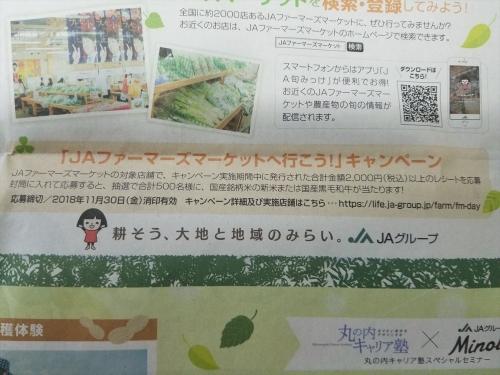 直売所の日_キャンペーン