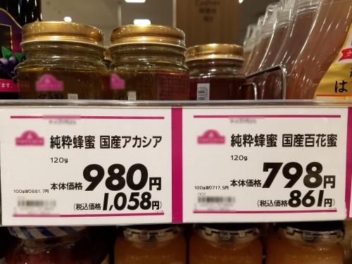 はちみつ_スーパーの価格