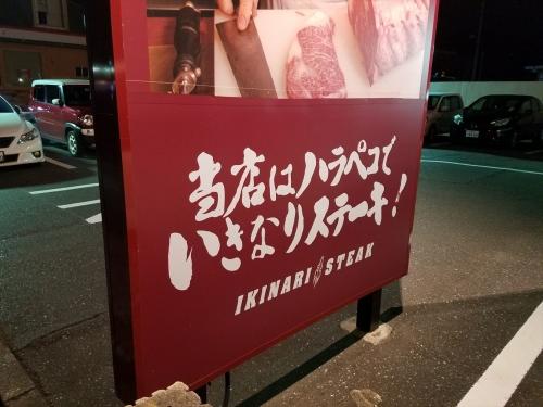 いきなりステーキ君津店_看板裏