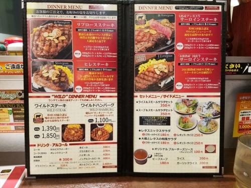 いきなりステーキ君津店_肉のメニュー