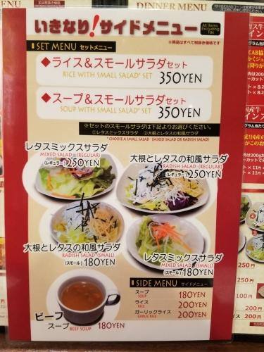 いきなりステーキ君津店_サイドメニュー