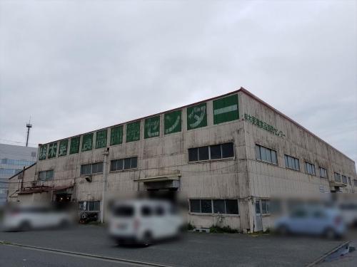 木更津卸売センター
