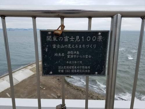 富津岬展望塔_富士見百景銘板