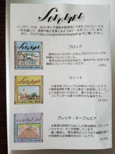 SONGBIRD_メニュー1