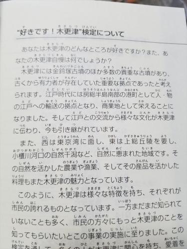 木更津検定ガイドブック中