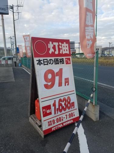 ジョイフル本田_灯油価格20181103