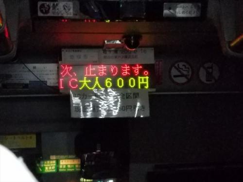 南総里見号_羽鳥野料金2