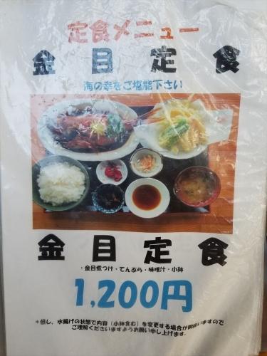 相浜亭_金目定食メニュー