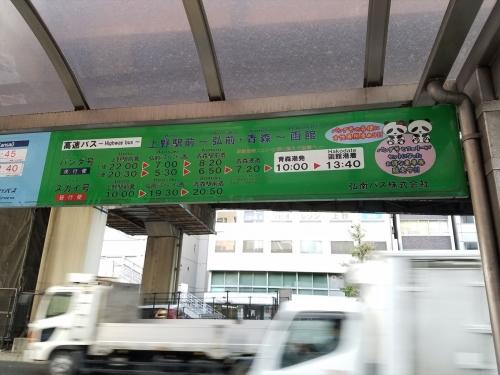スカイ号_上野駅バス停2