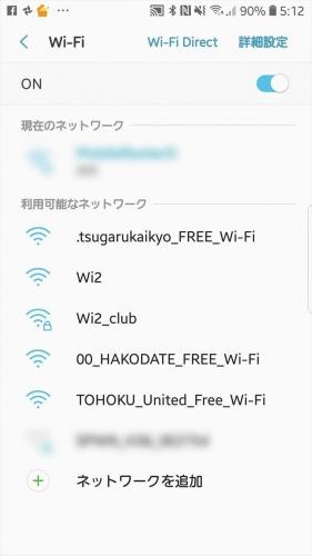 津軽海峡フェリー_Wifi