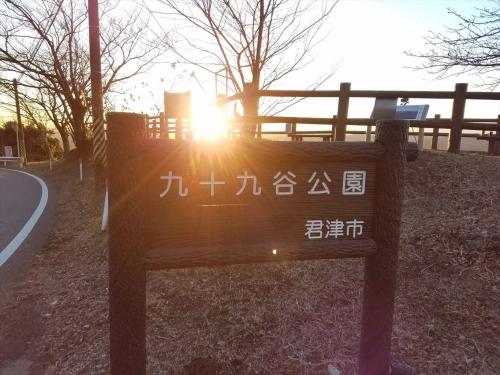 九十九谷公園_看板201812