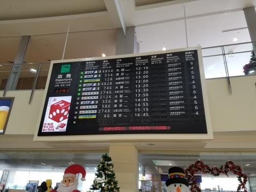 函館空港_パタパタ