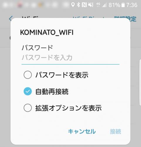 KOMINATO_WiFi_PASS.png